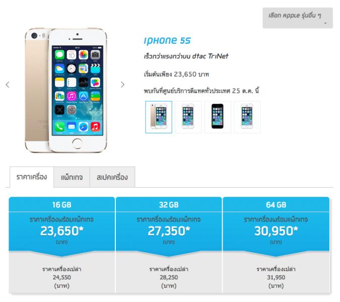 dtac-iphone5s-price-macthai