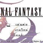 เกมส์ Final Fantasy IV บน iOS ลดราคา 50% แปลภาษาไทยด้วย !!