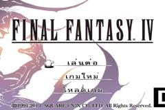 final-fantasy-iv-ios-thai