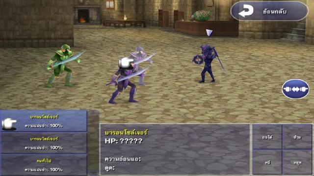 final-fantasy-iv-ios-thai2