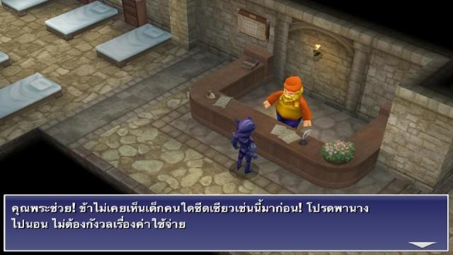 final-fantasy-iv-ios-thai3