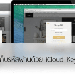 Tips: เก็บรหัสผ่านด้วย iCloud Keychain