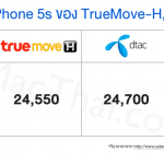 leak-iphone5s-16-gb-price-from-truemove-h-dtac-ais