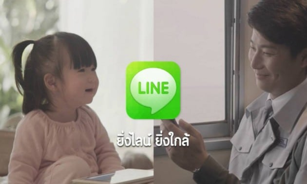 line-first-thailand-commercial