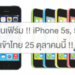 macthai-apple-confirm-iphone5s-5c-release-thailand-25-october-2013