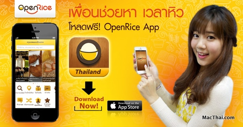 macthai-review-openrice-thailand-001