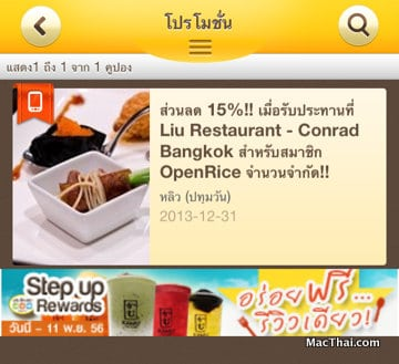 macthai-review-openrice-thailand-0011