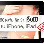 วิธีป้องกันไม่ให้เด็กเล่นเว็บโป๊ผ่าน iPhone, iPad, iPod Touch