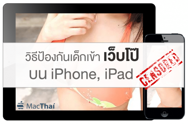 macthai-review-restriction-control-ios7-adult-content-website-porn