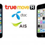 3 ค่ายมือถือไทยเตรียมจัดงานเปิดตัว iPhone 5s, 5c เที่ยงคืน 24 ต.ค. คาดเปิดที่ราคา 24,500 บาท