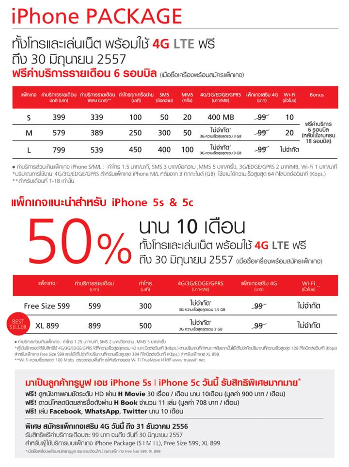 TrueMove H 4G LTE