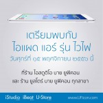 iStudio ประกาศวันเปิดขาย iPad Air รุ่น Wifi ในไทยแล้ว !! เริ่มศุกร์ที่ 15 พ.ย.นี้