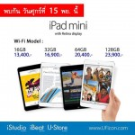 iStudio ประกาศเปิดขาย iPad Mini Retina พร้อมกับ iPad Air ศุกร์ที่ 15 พ.ย.นี้