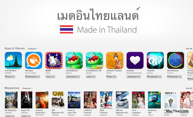 macthai-apple-promote-made-in-thailand-app-movie-music-magazine.12 PM