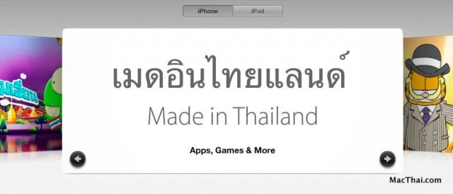 macthai-apple-promote-made-in-thailand-app-movie-music-magazine.55 PM