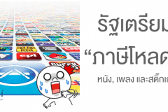 macthai-thai-goverment-to-get-vat-from-download-app-store-music-movie-sticker