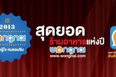 wongnai-award-2013