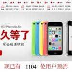iPhone เตรียมวางจำหน่ายผ่าน China Mobile เครือข่ายมือถือที่ใหญ่ที่สุดของจีน (และของโลก)