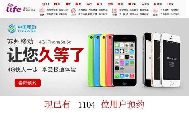 iPhone 5s in China Mobile Website