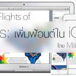 Tips: เพิ่มฟ้อนต์ไว้ใช้ทำงานกับ iWork บน iOS แบบไม่ต้อง jailbreak