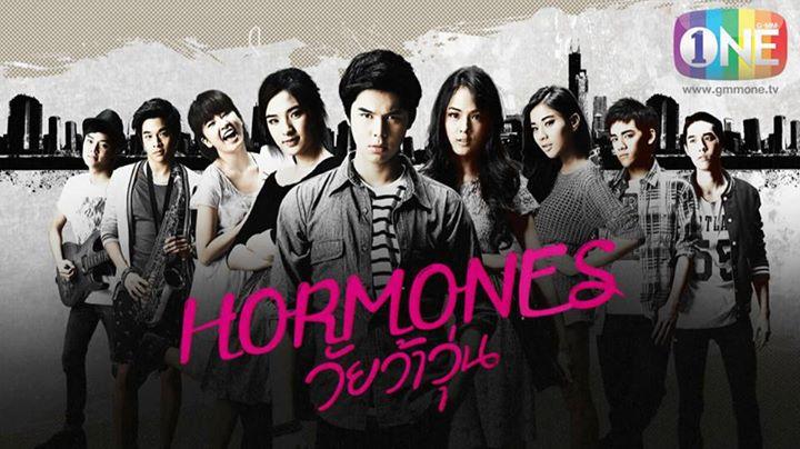 hormones-วัยว้าวุ่น