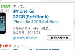 iPhone Chart no1 Japan