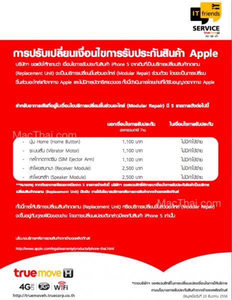 iphone-5-repair-truemove-h-main