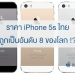 เผยราคา iPhone 5s ในไทยถูกเป็นอันดับ 8 ของโลก แพงสุดจอร์แดนเริ่มที่ 33,000 บาท !!