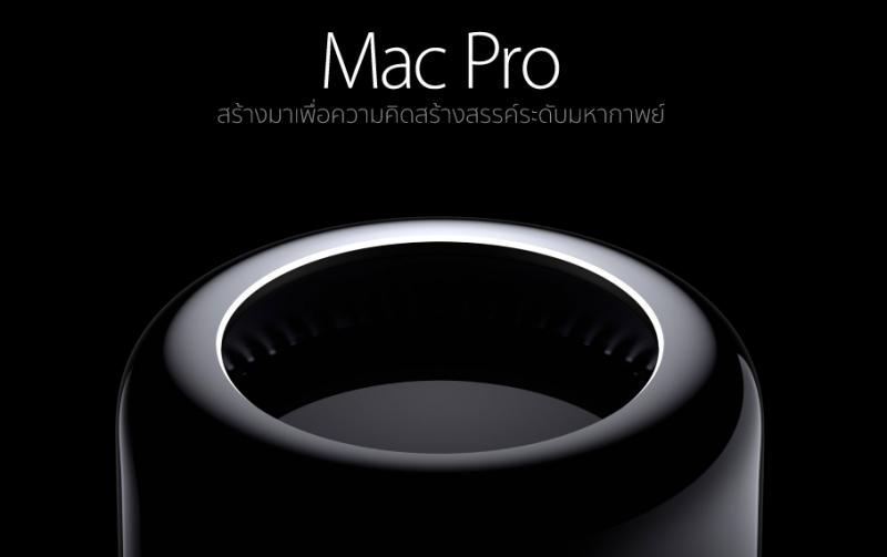 mac-pro-front