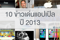 macthai-apple-year-in-review-2013