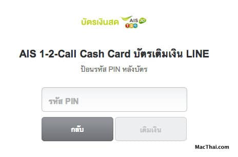 macthai-how-to-buy-line-sticker-without-credit-card.08 AM