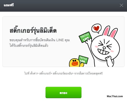 macthai-how-to-buy-line-sticker-without-credit-card.09 AM