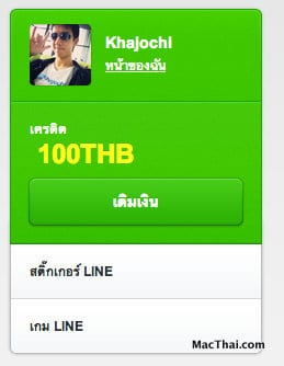 macthai-how-to-buy-line-sticker-without-credit-card.31 AM