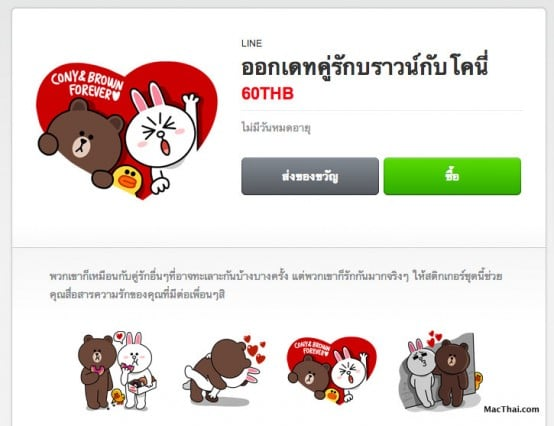 macthai-how-to-buy-line-sticker-without-credit-card.35 AM