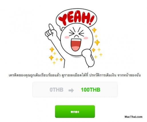 macthai-how-to-buy-line-sticker-without-credit-card.51 AM-001