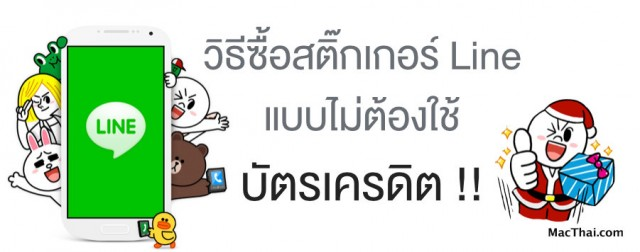 macthai-how-to-buy-line-sticker-without-credit-card.53 AM