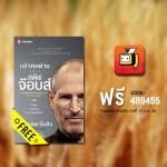 """Ookbee แจกหนังสือ """"กล้าคิดต่างอย่าง สตีฟ จ๊อบส์"""" ให้โหลดฟรีบน iPhone, iPad !!"""
