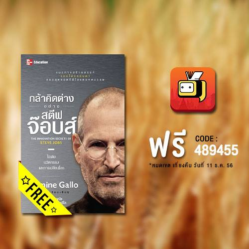 ookbee-free-download-book-the-innovation-secret-of-steve-jobs-by-carmine-gallo
