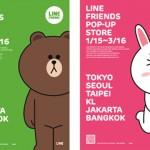 LINE ประเทศไทยเตรียมเปิดร้านขายสินค้าที่สยามเซ็นเตอร์ 15 มกราคมนี้