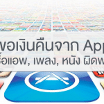 ขั้นตอนและวิธีการขอเงินคืนจาก Apple เมื่อซื้อแอพ, เพลง, หนัง ผิดพลาด