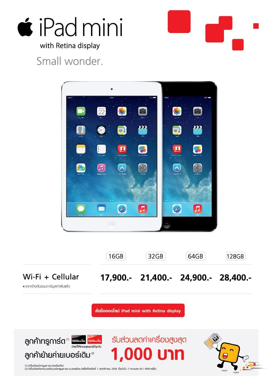 lvd_ipad_mini01_buy_now