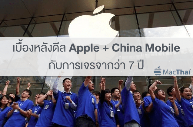 macthai-exclusive-behind-the-scene-apple-iphone-deal-with-china-mobile