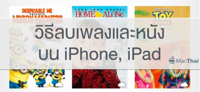 macthai-how-to-delete-music-song-movie-on-iphone-ipad-ios7