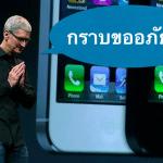 กรณีตัวอย่าง: เคลม iPhone 5s กับศูนย์ไทยไม่ได้ เคลมกับ Tim Cook แทนก็ได้ (ฟะ)