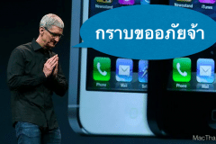 tim-cook-sorry-iphone-5s-claim-macthai