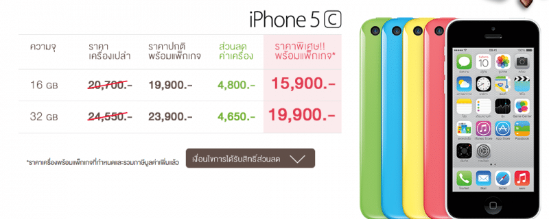 ais-iphone-5c-mnp