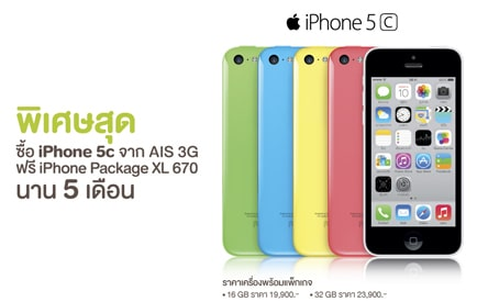 ais_iphone5c