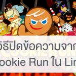 วิธีปิดเสียงและข้อความแจ้งเตือนจากเกมส์ Cookie Run ในแอพ Line