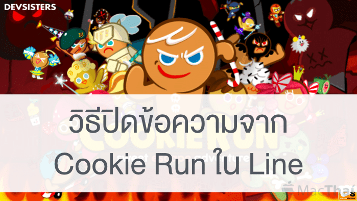 cookie-run-how-to-stop-notification-line
