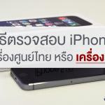 วิธีตรวจสอบ iPhone ว่าเป็นเครื่องศูนย์ไทย หรือเครื่องหิ้วจากต่างประเทศ